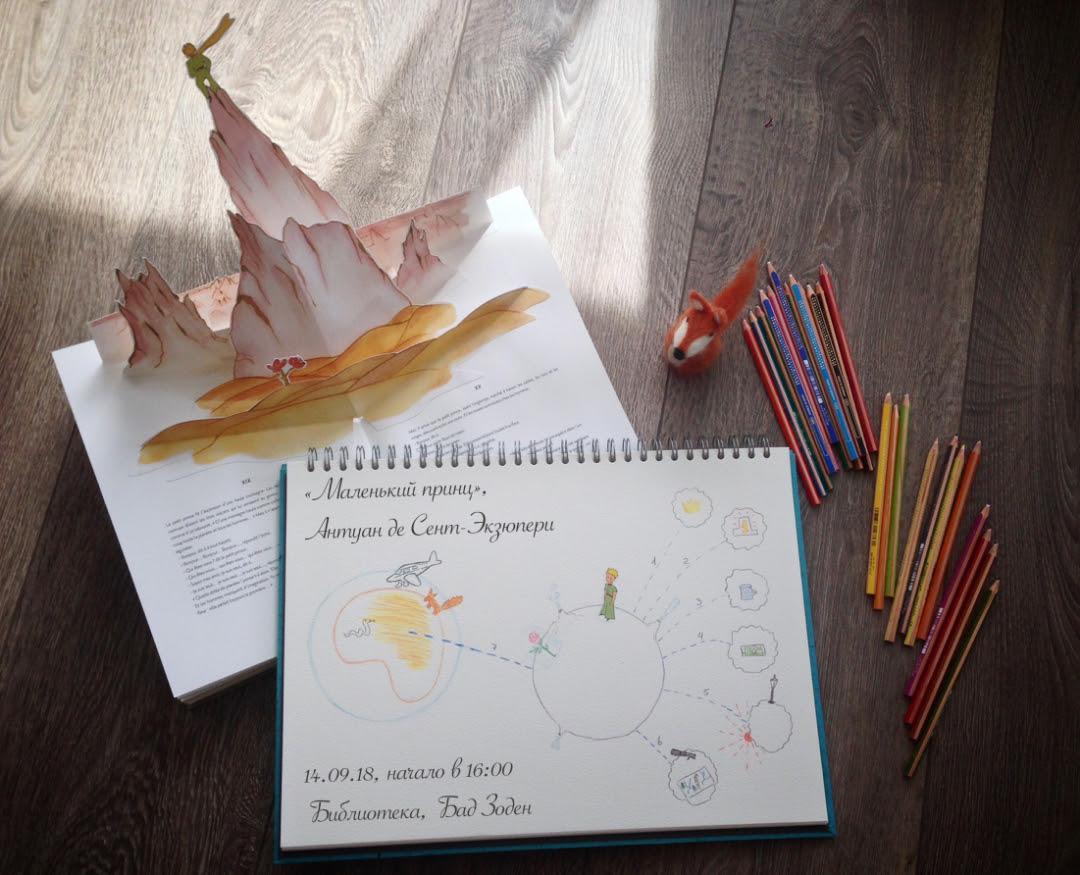Читательский дневник: зачем он нужен?