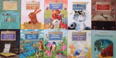 Книги современных писателей для младших школьников
