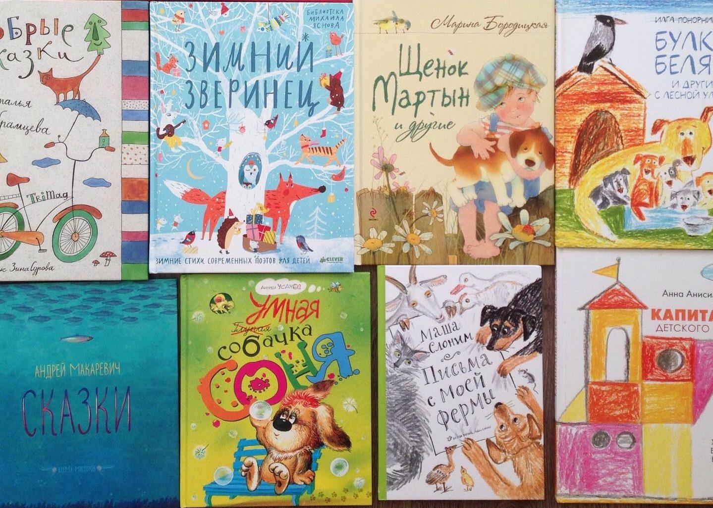 Книги современных российских авторов для дошкольников
