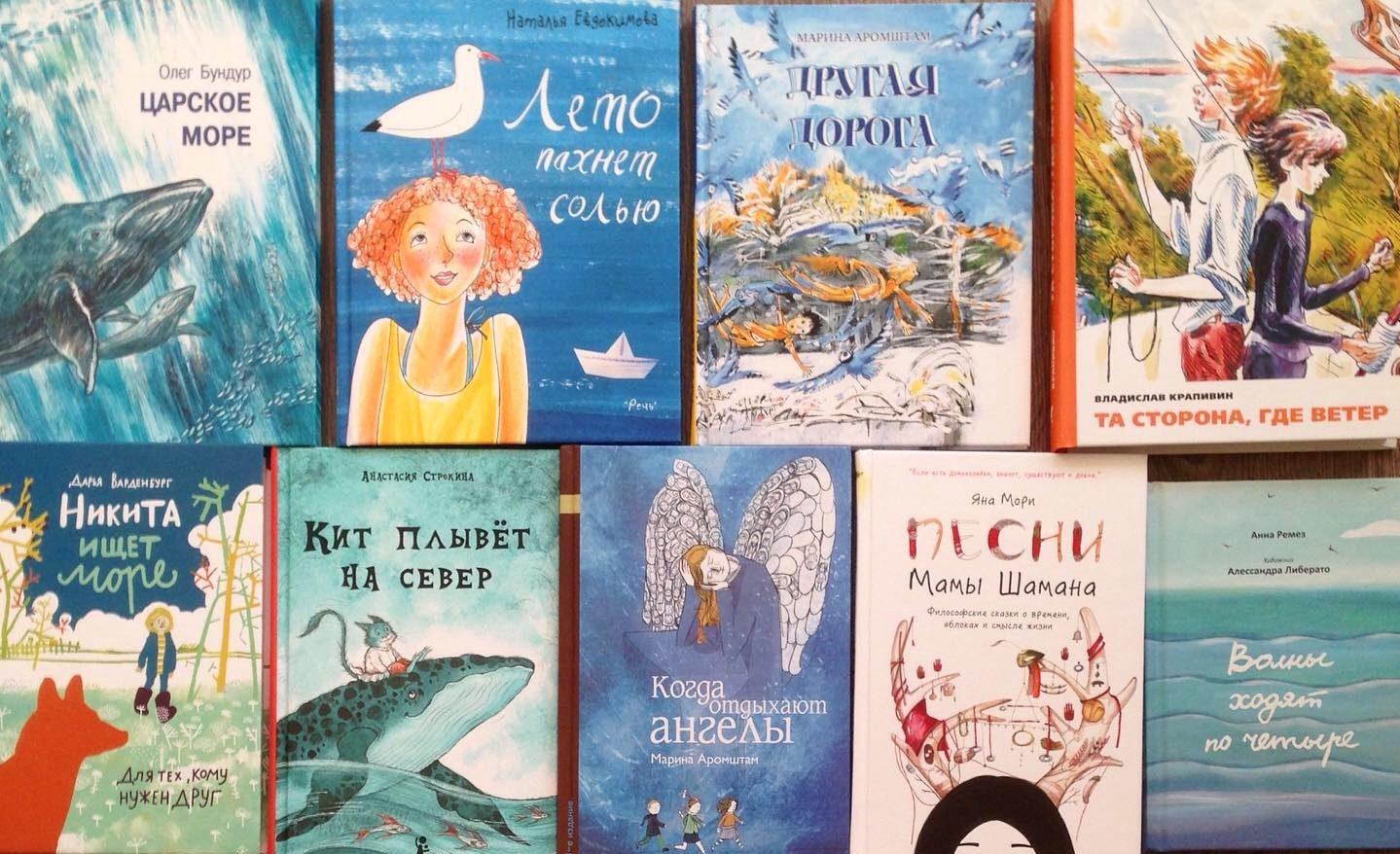 Российские книги для подростков