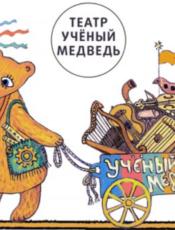 """Спектакль """"Пересмешанные сказки"""". Гастроли московского театра """"Ученый медведь"""""""